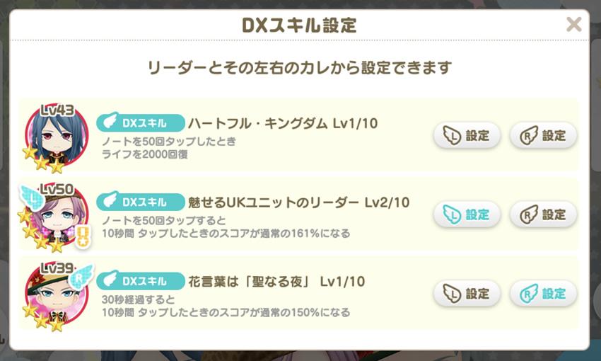 ボイきら ユニット編成 DXスキル設定