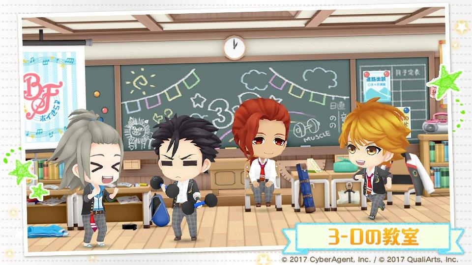ボイきら マイルーム ホーム 部屋 3-Dの教室