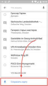 функция сохранения карт в приложений google maps