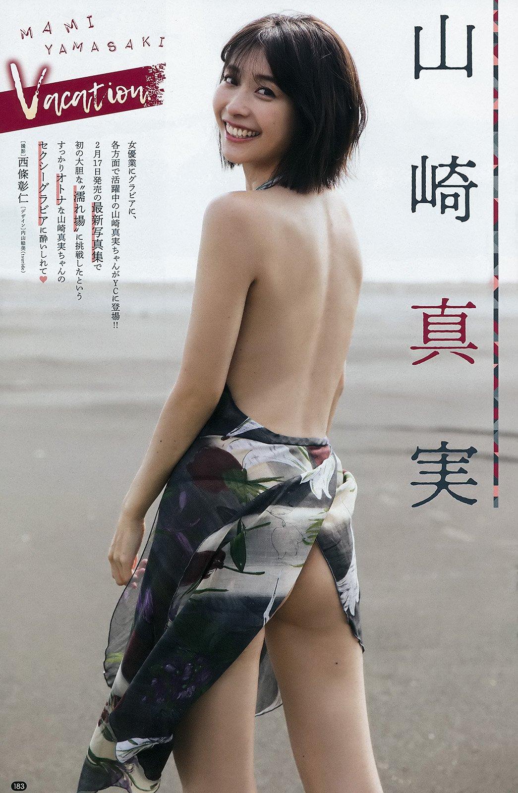 야마사키 마미(山崎真実, やまさき まみ) - 영 챔피언 2018 No.05