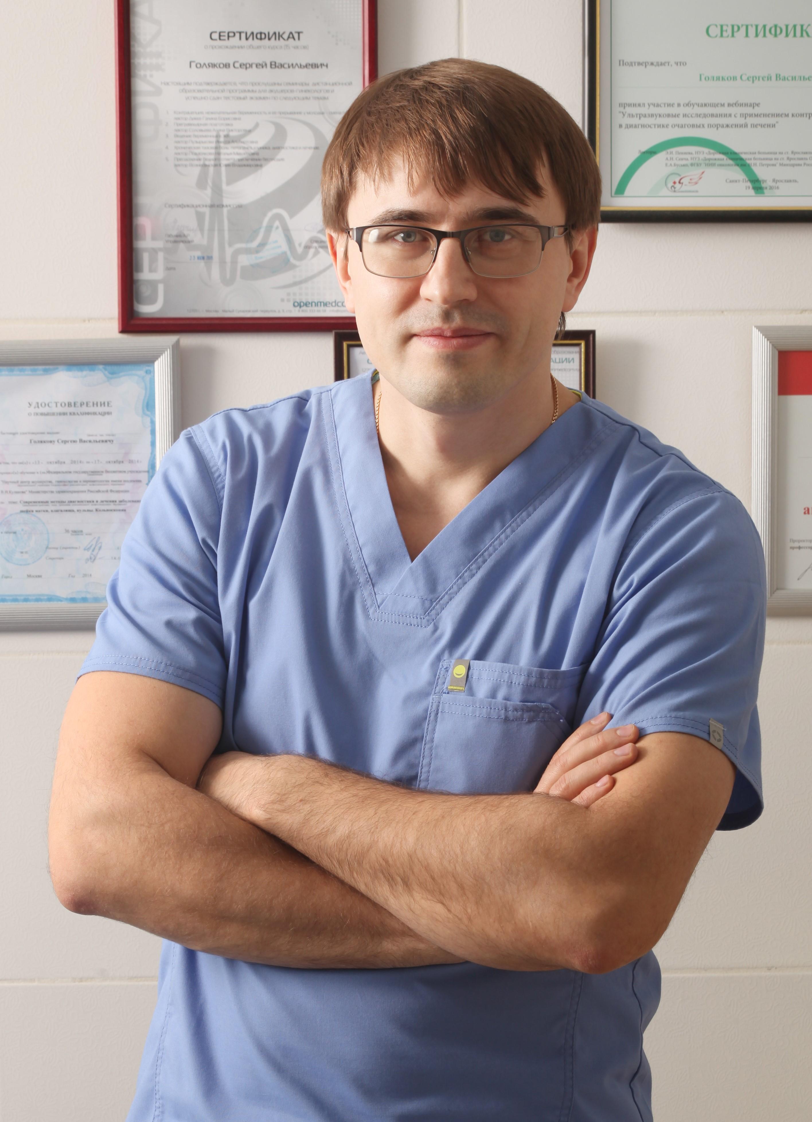 *Голяков Сергей Васильевич гинеколог, врач ультразвуковой диагностики, маммолог, онколог*