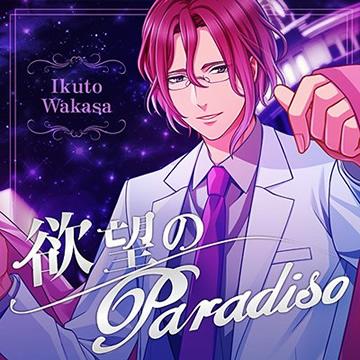 欲望のParadiso