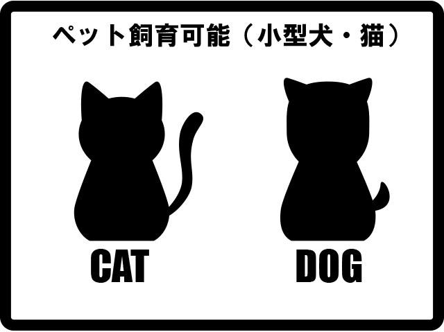 ペット飼育可能猫
