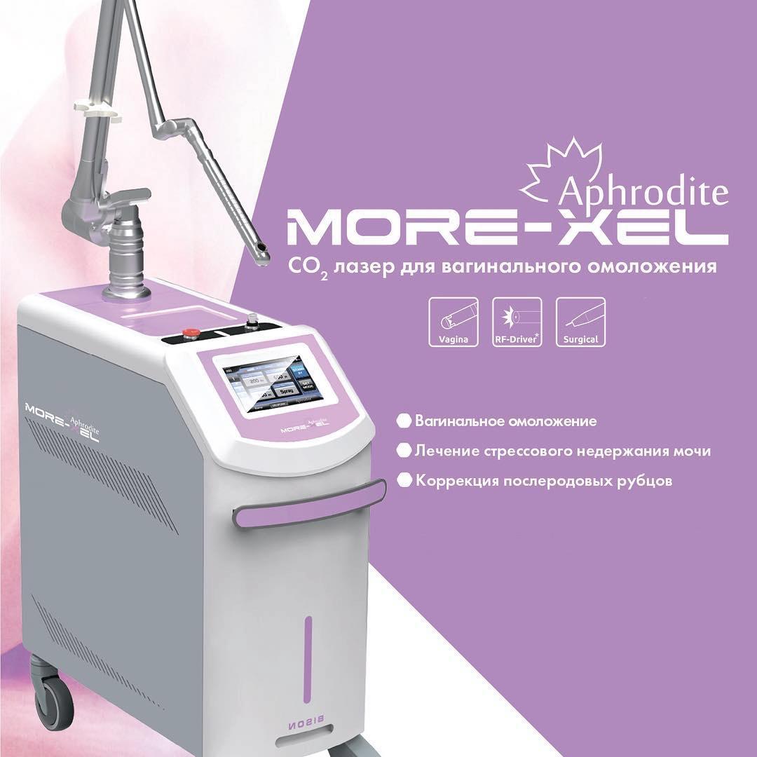 гинекологический лазер More-XEL Aphrodite